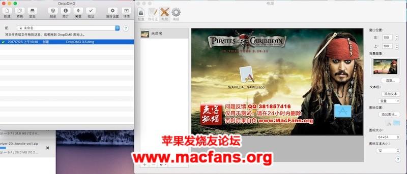 DropDMG 3.5.8 [TNT] 中文破解版 Mac 支持拖放操作的DMG镜像制作工具插图
