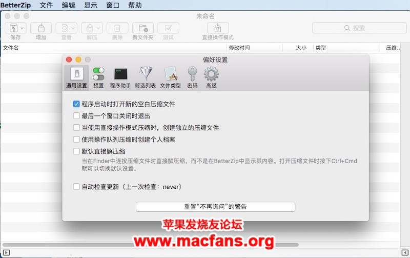 BetterZip 4.2.5.1558 中文破解版 Mac 优秀压缩解压缩软件插图