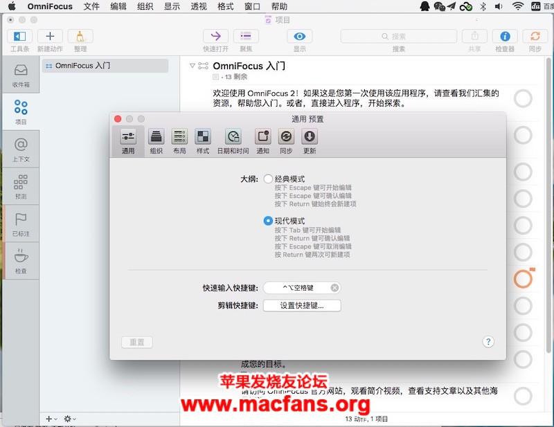 OmniFocus Pro 3.4.3 中文破解版 Mac GTD个人任务管理工具插图