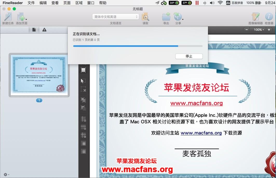 ABBYY FineReader OCR Pro 12.1.13 中文破解版 Mac 最好的OCR识别软件插图