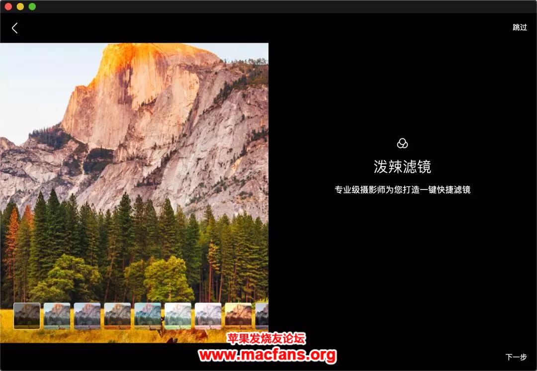 《爱了!Mac 上的美图秀秀 Polarr Photo Editor 泼辣修图软件》