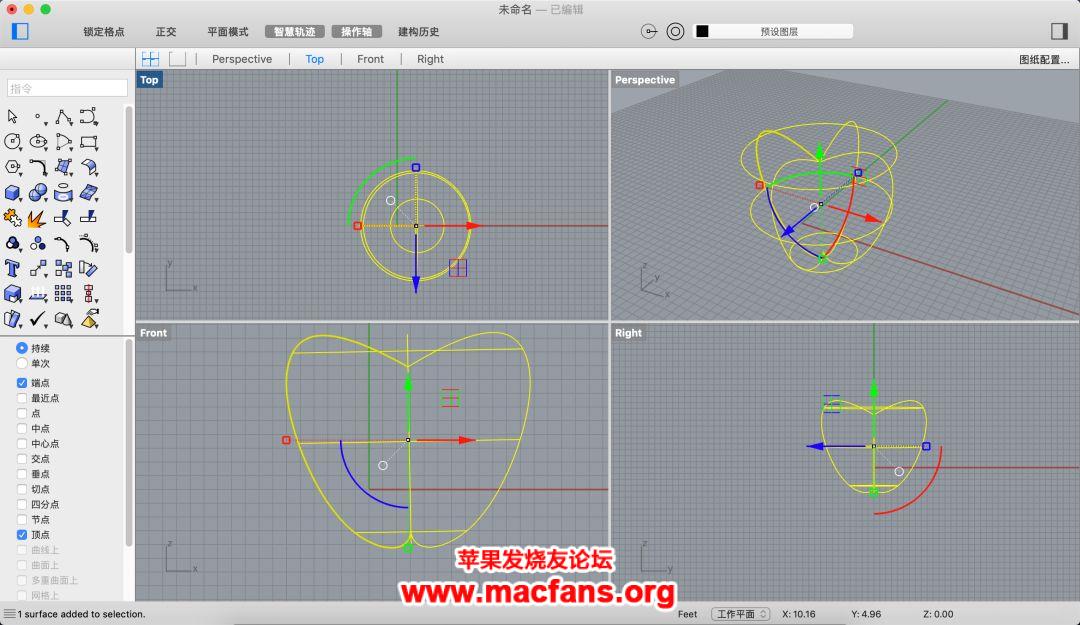 Ta来了!众所周知的 Mac 3D建模神器 Rhinoceros 犀牛!插图2