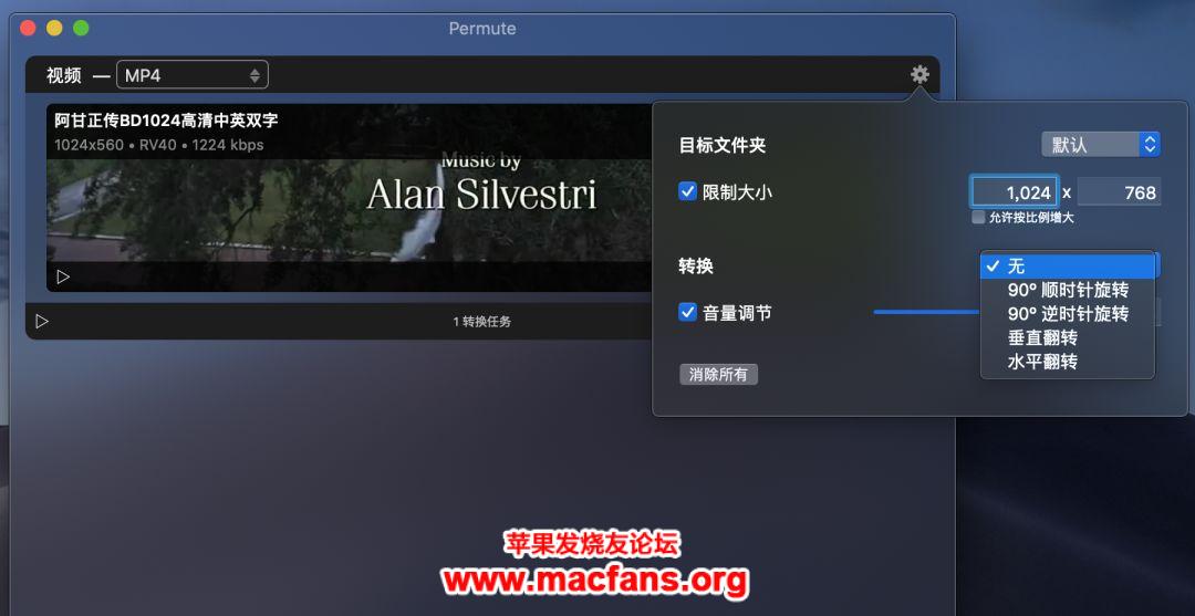 嘘......请悄悄收好这个超Nice的 Mac 小工具 Permute 3插图5
