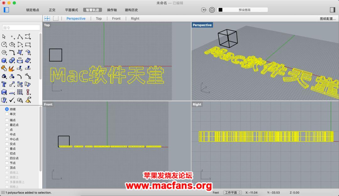 Ta来了!众所周知的 Mac 3D建模神器 Rhinoceros 犀牛!插图1