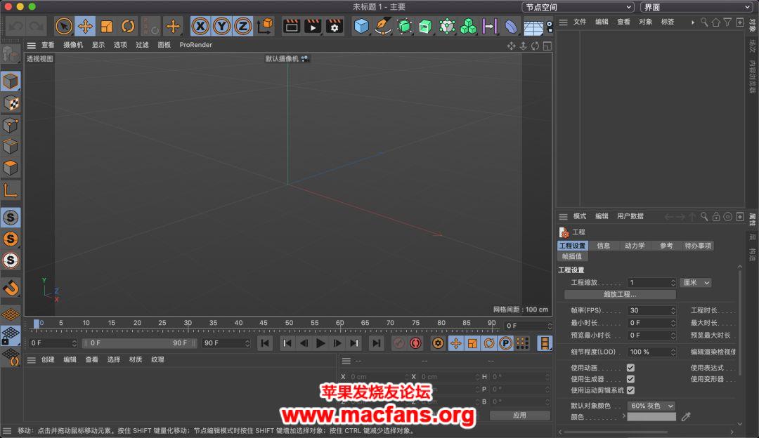 Mac 专业三维(3D)建模神器 Cinema 4D Studio 3D动画设计工具插图11