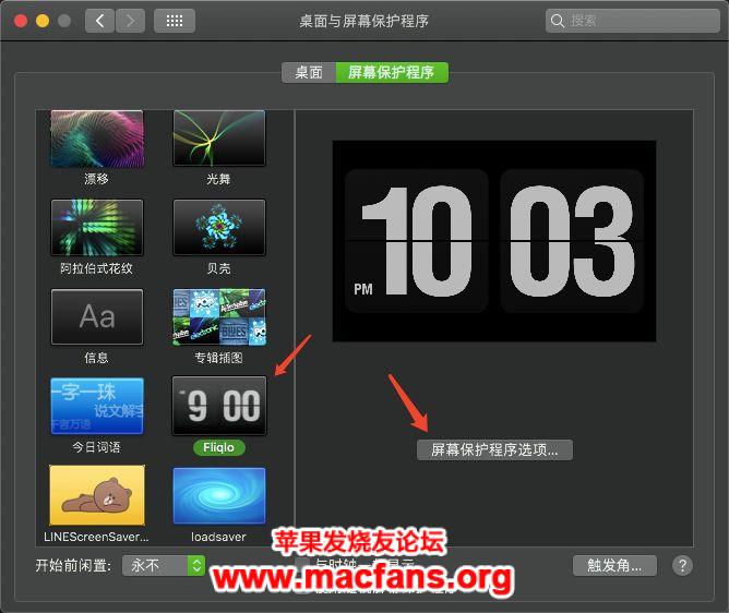 Fliqlo 这款 Mac 高大上屏保,你一定喜欢!插图4