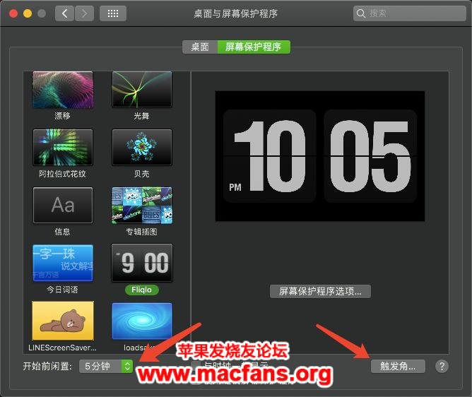 Fliqlo 这款 Mac 高大上屏保,你一定喜欢!插图6