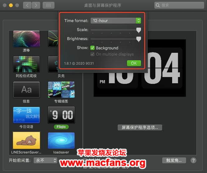 Fliqlo 这款 Mac 高大上屏保,你一定喜欢!插图5
