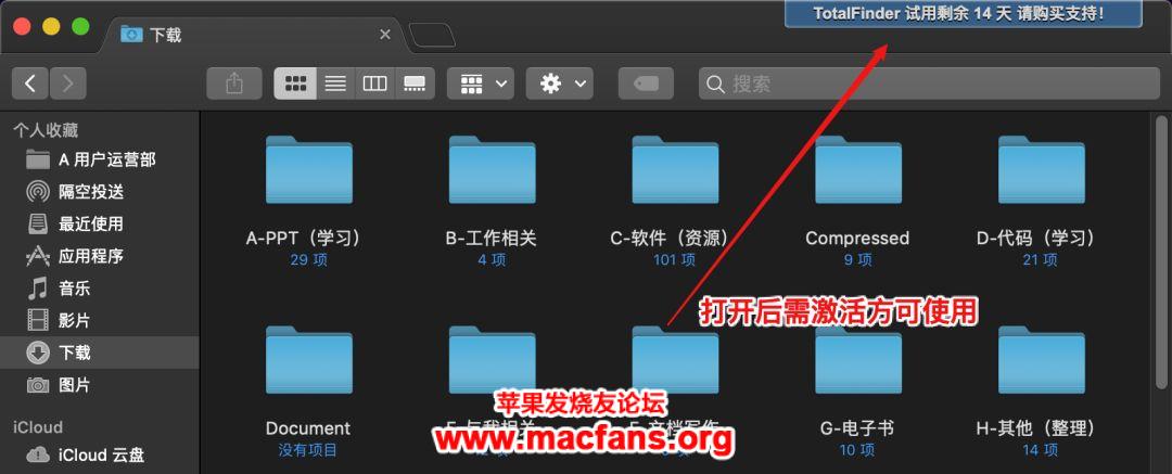 啊哈!Mac 超赞 Finder 访达增强小工具 TotalFinder插图4