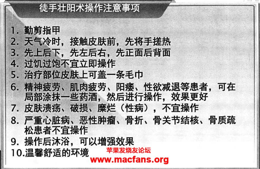 马氏徒手壮阳术内部资料 PDF 扫描版插图1