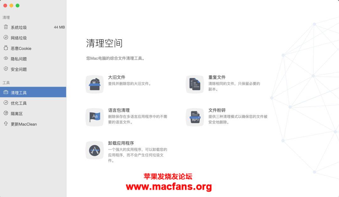 推荐 MacClean Mac 体验绝佳的清理/管理神器插图5