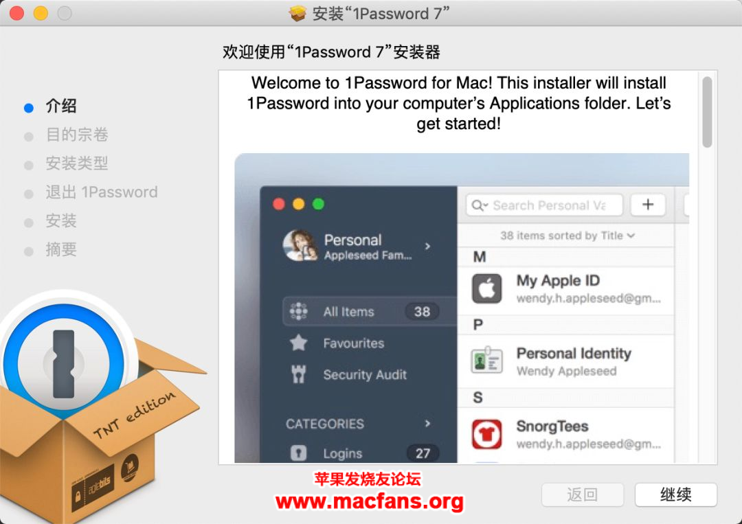 推荐一款 Mac 解放大脑的密码神器 1Password 7插图1