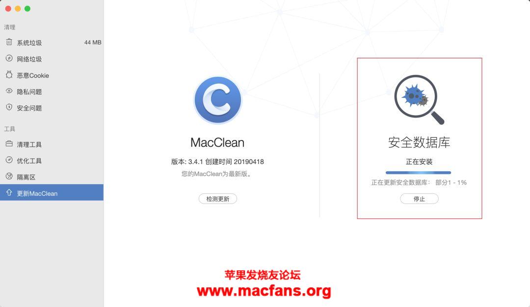 推荐 MacClean Mac 体验绝佳的清理/管理神器插图6