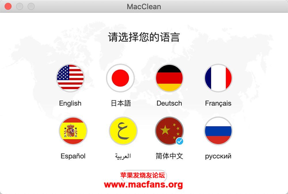 推荐 MacClean Mac 体验绝佳的清理/管理神器插图1