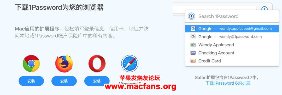 推荐一款 Mac 解放大脑的密码神器 1Password 7插图8