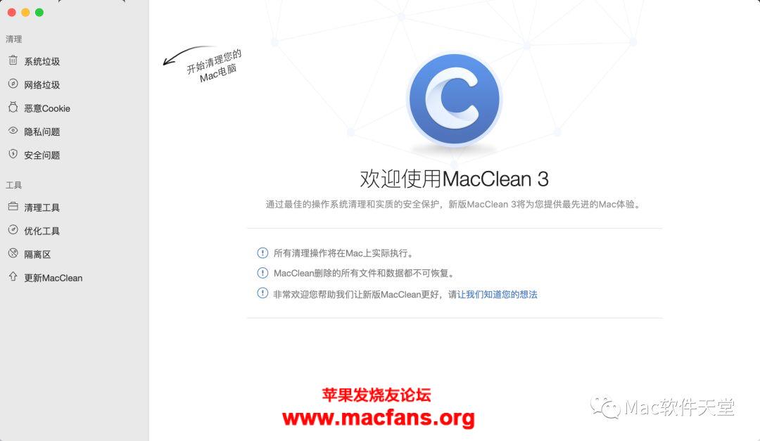 推荐 MacClean Mac 体验绝佳的清理/管理神器插图2