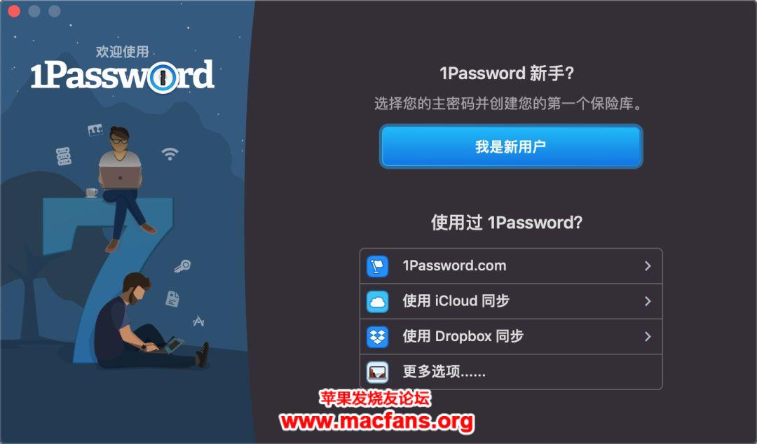 推荐一款 Mac 解放大脑的密码神器 1Password 7插图3