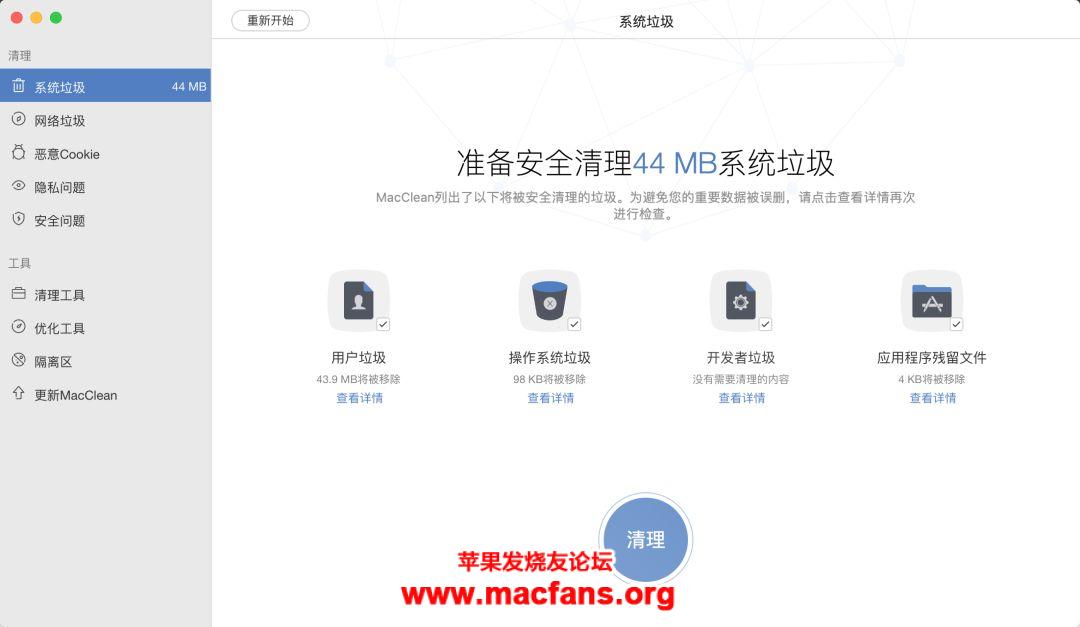 推荐 MacClean Mac 体验绝佳的清理/管理神器插图3