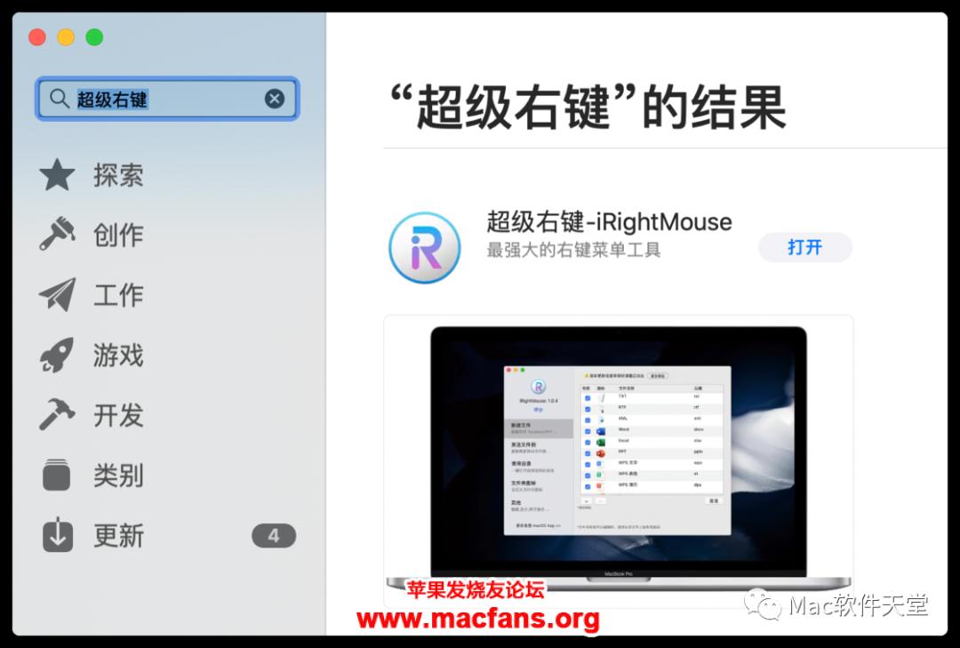 超级右键 iRightMouse Mac 一款神器级别的神器插图10