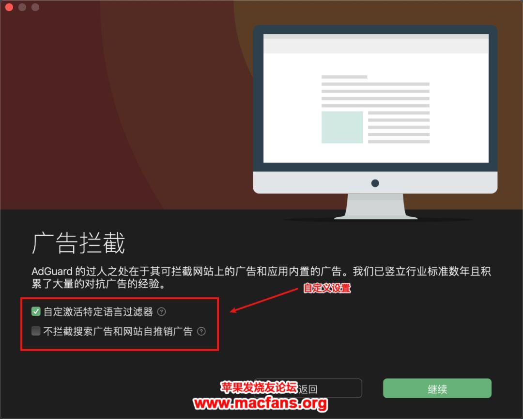 Mac 装机必备超好用的广告拦截隐私保护神器 AdGuard插图2