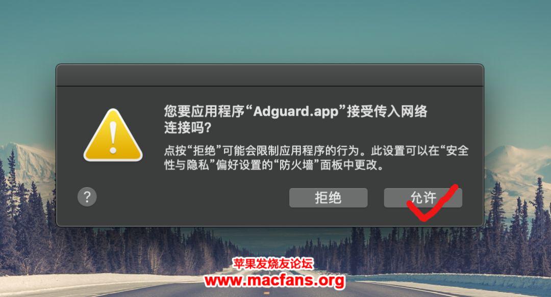 Mac 装机必备超好用的广告拦截隐私保护神器 AdGuard插图9