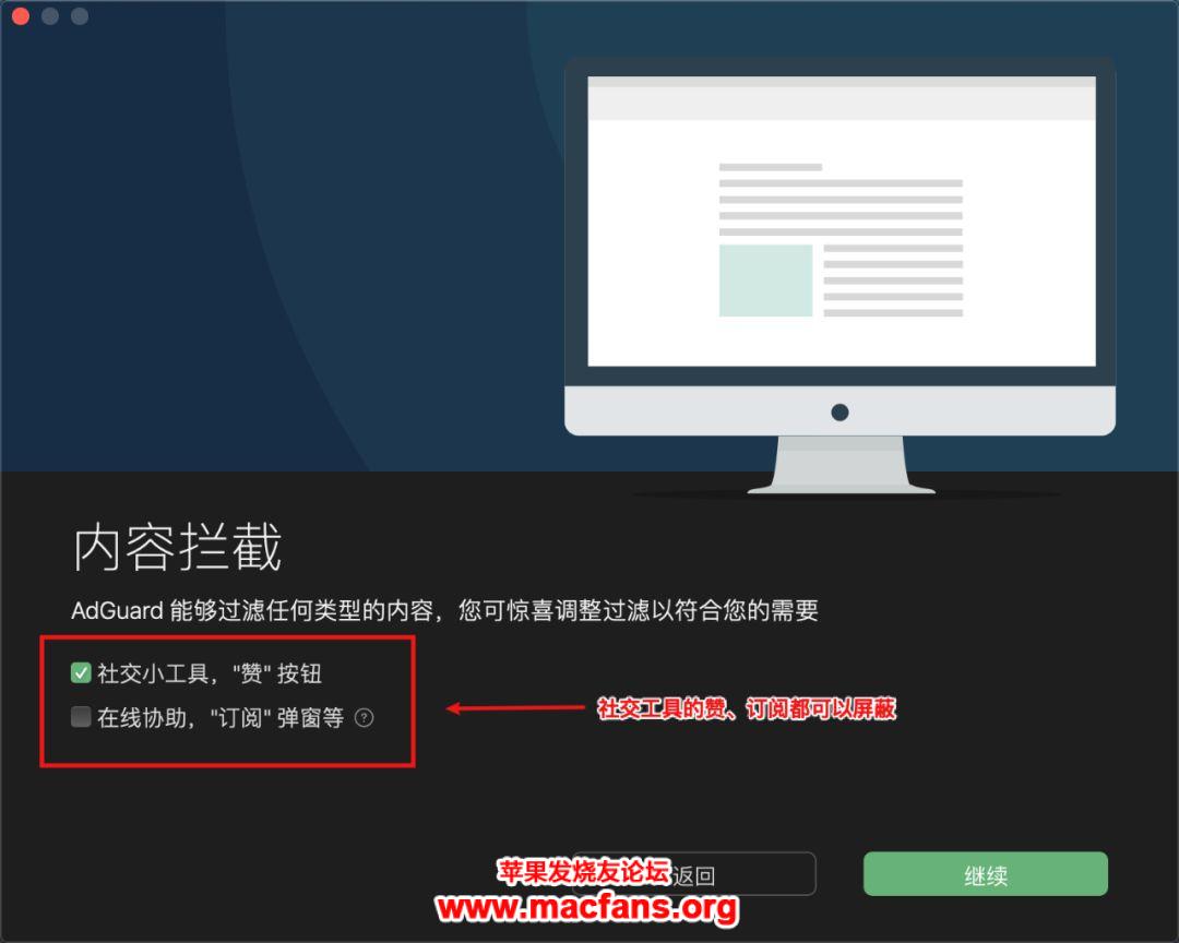 Mac 装机必备超好用的广告拦截隐私保护神器 AdGuard插图3