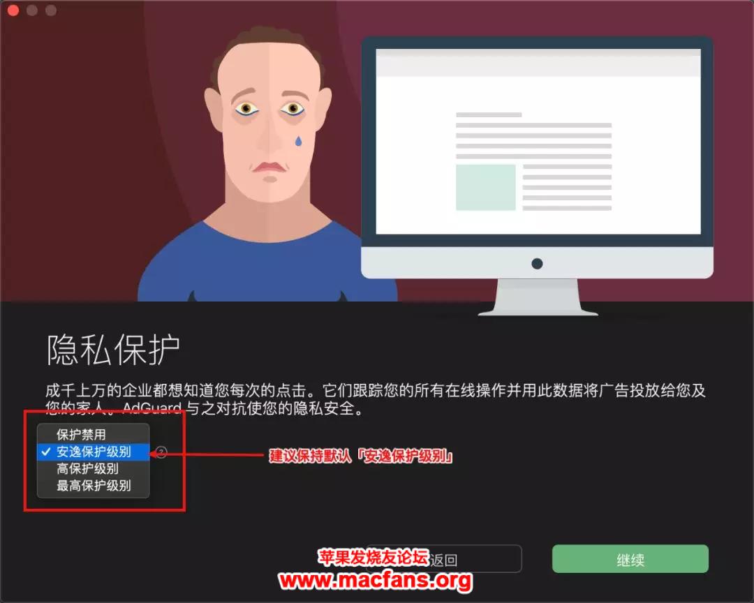 Mac 装机必备超好用的广告拦截隐私保护神器 AdGuard插图4