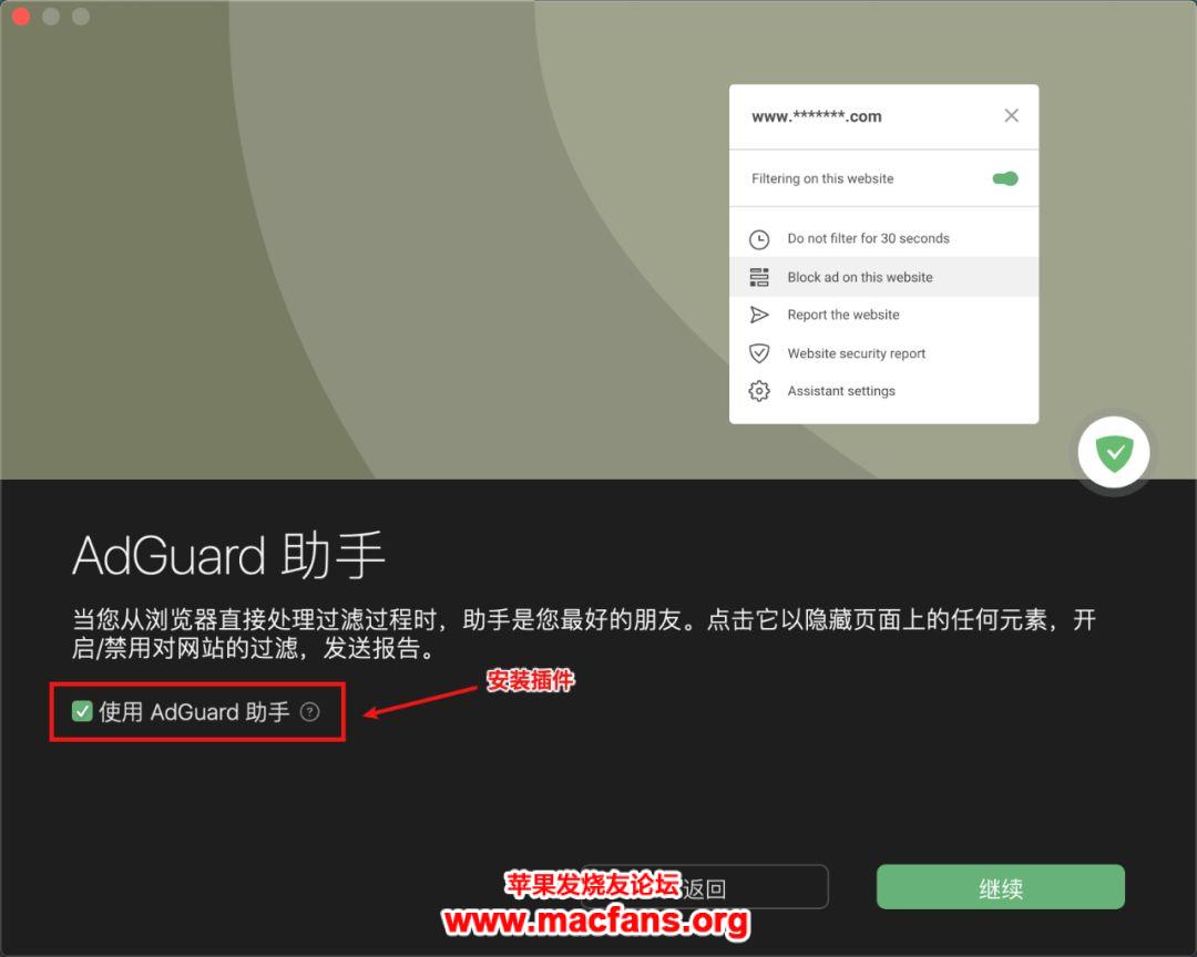 Mac 装机必备超好用的广告拦截隐私保护神器 AdGuard插图6