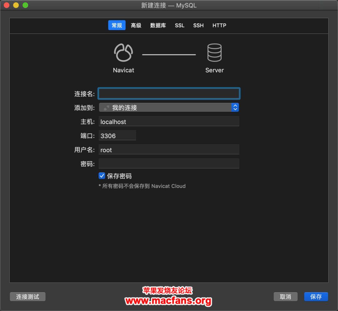 一款 macOS 强大的数据库管理工具 Navicat Premuim 最新 版插图2