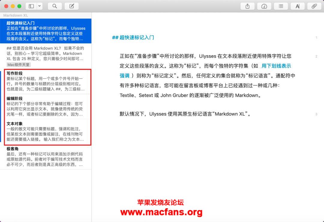 Cool 值得推荐的 Mac 终极写作利器 支持Markdown Ulysses插图2